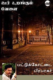 Oor Urangum Velai By Pattukkottai Prabakar
