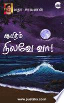 Aayiram Nilave Vaa By Latha Saravanan