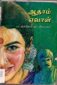 Adam Eval By Pattukkottai Prabakar