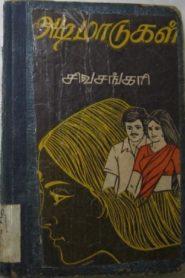 Adimaadugal By Sivasankari