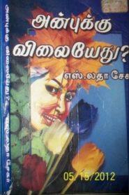 Anbukku Vilaiyethu By Latha Saravanan