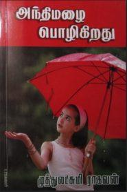 Andhi Mazhai Pozhigiradhu By Muthulakshmi Raghavan