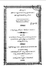 Apastamba Dipika By Rudranath