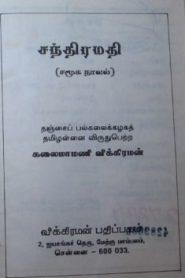 Chandramathi By Vikiraman