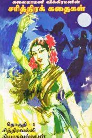 Chitravalli Thiyaga Vallaban By Vikiraman