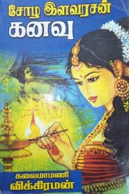 Chola Ilavarasan Kanavu By Vikiraman