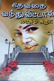 Devathai Vanthu Vittal By Lakshmi Sudha