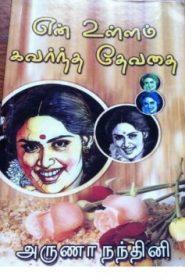 En Ullam Kavarndha Devadhai By Arunaa Nandhini