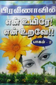 En Uyire En Urave 2 By Praveena Vijay