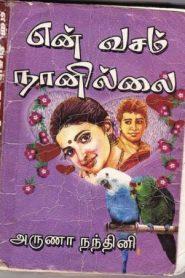 En Vasam Naanillai By Arunaa Nandhini