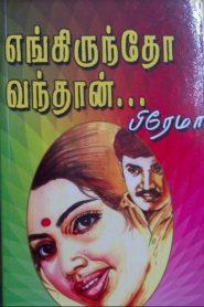 Engiruntho Vanthan By Premalatha Balasubramaniam