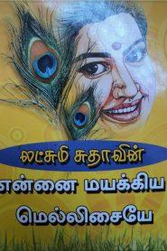 Ennai-Mayakiya Mellisaye By Lakshmi Sudha