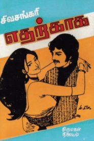 Etharkaga By Sivasankari