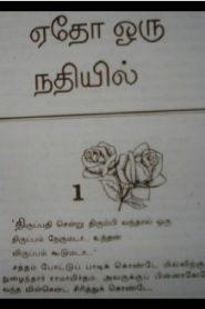 Etho Oru Nathiyil By Muthulakshmi Raghavan