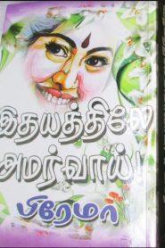 Idhayathile Amarvai By Premalatha Balasubramaniam