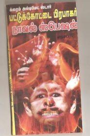 Idhu Bharath Utharavu By Pattukkottai Prabakar