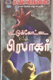 Ini Porupadhillai By Pattukkottai Prabakar