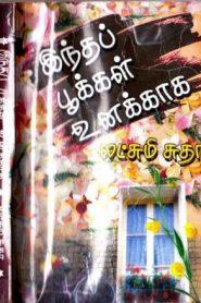 Intha Pookkal Unakkaga By Lakshmi Sudha