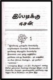 Ippadiku Esan By N Seethalakshmi