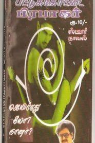 Jeippathu Neeya Naana By Pattukkottai Prabakar