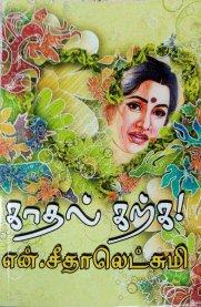 Kaadhal Karka By N Seethalakshmi
