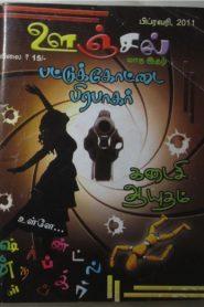 Kadaisi Aayutham By Pattukkottai Prabakar