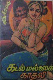 Kadal Mallai Kadhali By Vikiraman