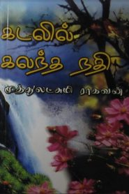 Kadalil Kalantha Nathi By Muthulakshmi Raghavan
