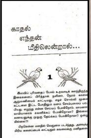 Kadhal By Latha Saravanan