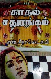 Kadhal Sadhurangam By N Seethalakshmi