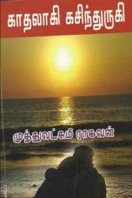 Kadhalagi Kasindhurugi By Muthulakshmi Raghavan