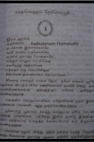 Kadhalenum Therveluthi By Rajashyamala