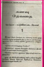 Kanavu Devathai By Pattukkottai Prabakar