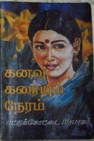 Kanavu Karaiyum Neram By Pattukkottai Prabakar
