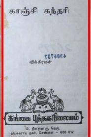 Kanchi Sundari By Vikiraman