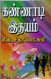Kannadi Idhayam By N Seethalakshmi