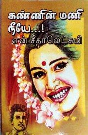 Kannin Mani Neeye By N Seethalakshmi