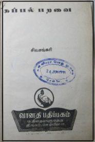 Kappal Paravai By Sivasankari