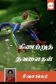 Kinatru Thavalaigal By Sivasankari