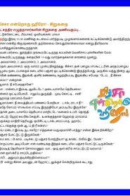 Kitch Endroru Hero By Pattukkottai Prabakar