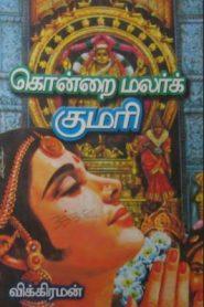 Kondrai Malar Kumari By Vikiraman