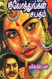 Kulothungan Sabatham By Vikiraman