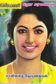 Maavilai Thoranangal By Latha Saravanan