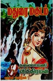 Madurai Magudam By Vikiraman
