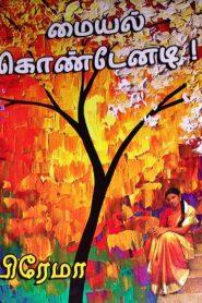 Maiyal kondenadi By Premalatha Balasubramaniam