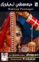Makeup Punnagai By Pattukkottai Prabakar
