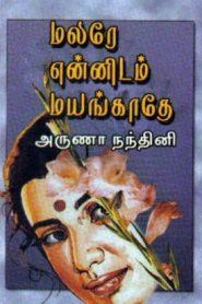 Malarey Ennidam Mayangathey By Arunaa Nandhini