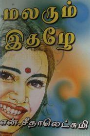 Malarum Ithazhe By N Seethalakshmi