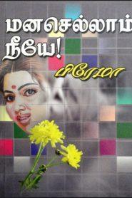 Manasellam Neeye By Premalatha Balasubramaniam