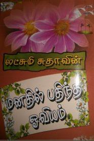 Manathil Pathintha Oviyam By Lakshmi Sudha